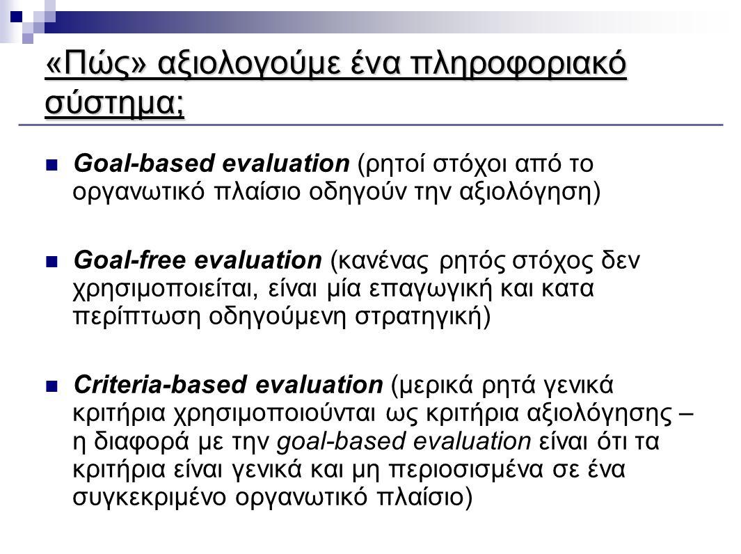 Το γενικό μοντέλο αξιολόγησης Σχεδιασμός της αξιολόγησης Αξιολόγηση σύμφωνα με έναν επιλεγμένο τρόπο ή έναν συνδυασμό αυτών Εξαγωγή συμπερασμάτων