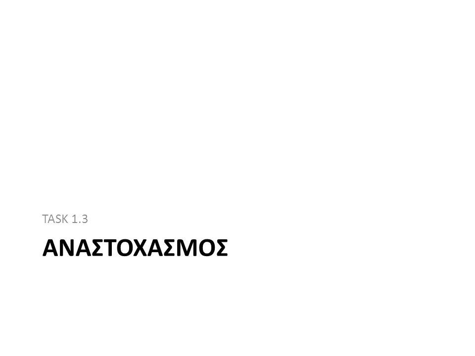 ΑΝΑΣΤΟΧΑΣΜΟΣ TASK 1.3