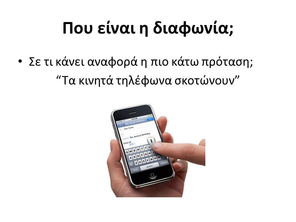 """Που είναι η διαφωνία; Σε τι κάνει αναφορά η πιο κάτω πρόταση; """"Τα κινητά τηλέφωνα σκοτώνουν"""""""