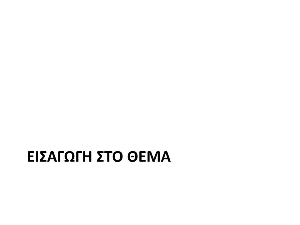 ΕΙΣΑΓΩΓΗ ΣΤΟ ΘΕΜΑ
