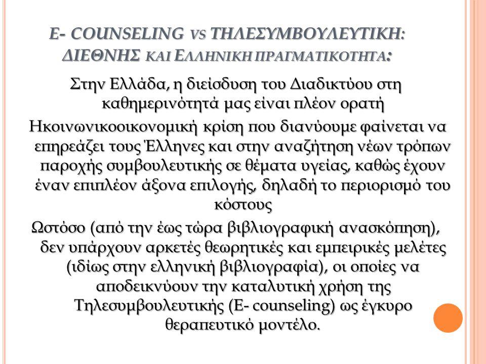 E- COUNSELING VS ΤΗΛΕΣΥΜΒΟΥΛΕΥΤΙΚΗ: ΔΙΕΘΝΗΣ ΚΑΙ Ε ΛΛΗΝΙΚΗ ΠΡΑΓΜΑΤΙΚΟΤΗΤΑ : Στην Ελλάδα, η διείσδυση του Διαδικτύου στη καθημερινότητά μας είναι πλέον