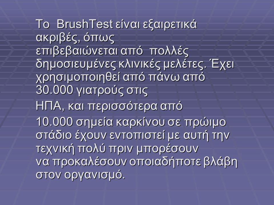 Το BrushTest είναι εξαιρετικά ακριβές, όπως επιβεβαιώνεται από πολλές δημοσιευμένες κλινικές μελέτες.