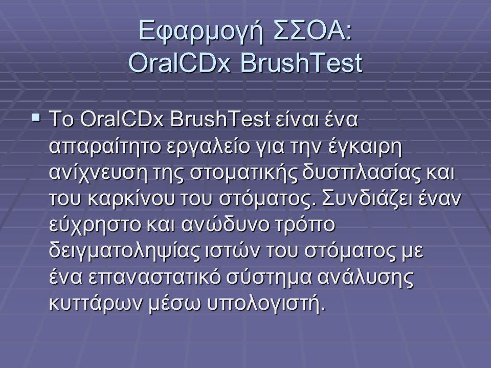 Εφαρμογή ΣΣΟΑ: OralCDx BrushTest  To ΟralCDx BrushTest είναι ένα απαραίτητο εργαλείο για την έγκαιρη ανίχνευση της στοματικής δυσπλασίας και του καρκίνου του στόματος.
