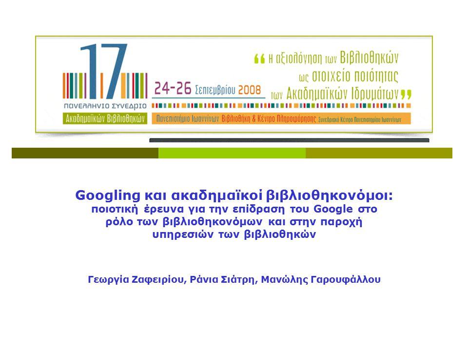 Googling και ακαδημαϊκοί βιβλιοθηκονόμοι: ποιοτική έρευνα για την επίδραση του Google στο ρόλο των βιβλιοθηκονόμων και στην παροχή υπηρεσιών των βιβλι
