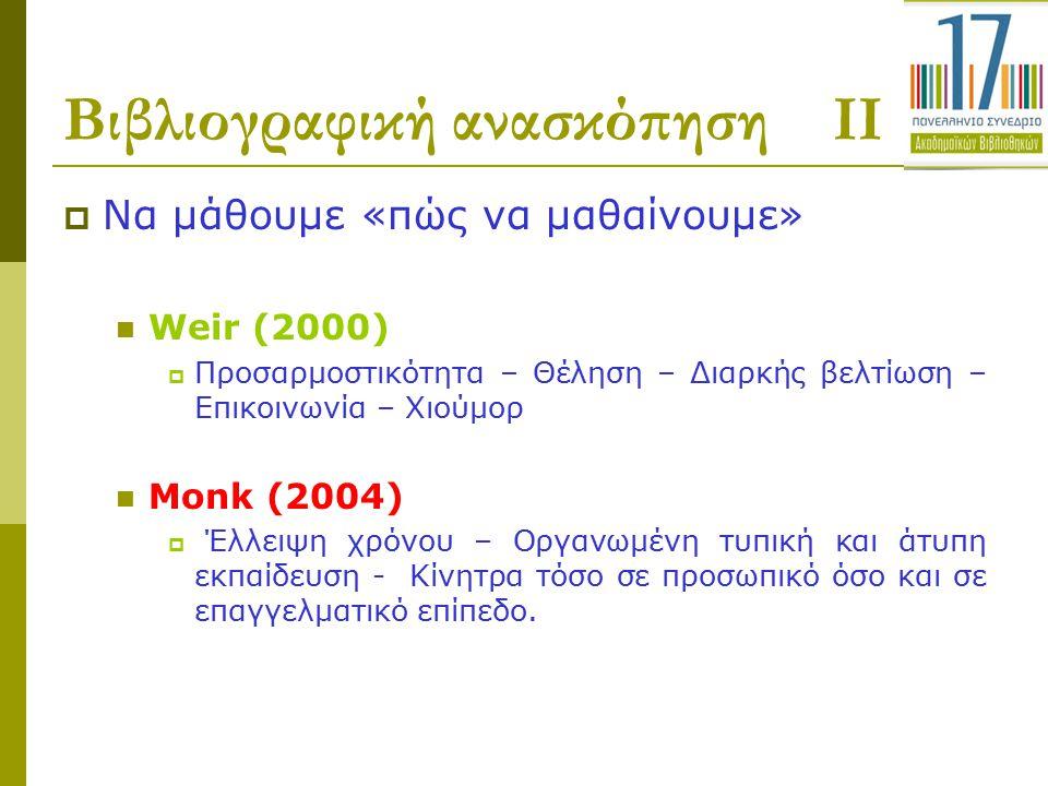 Βιβλιογραφική ανασκόπηση ΙΙ  Να μάθουμε «πώς να μαθαίνουμε» Weir (2000)  Προσαρμοστικότητα – Θέληση – Διαρκής βελτίωση – Επικοινωνία – Χιούμορ Monk