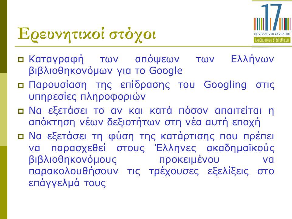 Ερευνητικοί στόχοι  Καταγραφή των απόψεων των Ελλήνων βιβλιοθηκονόμων για το Google  Παρουσίαση της επίδρασης του Googling στις υπηρεσίες πληροφοριώ
