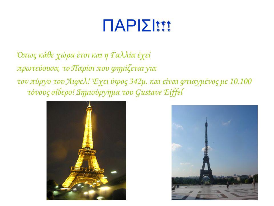 ΠΑΡΙΣΙ !!! Όπως κάθε χώρα έτσι και η Γαλλία έχεi πρωτεύουσα, το Παρίσι που φημίζεται για τον πύργο του Άιφελ! Έχει ύψος 342μ. και είναι φτιαγμένος με