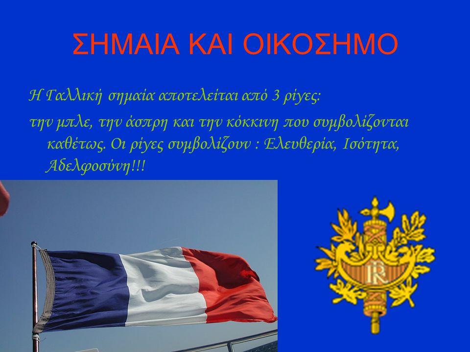 ΣΗΜΑΙΑ ΚΑΙ ΟΙΚΟΣΗΜΟ Η Γαλλική σημαία αποτελείται από 3 ρίγες: την μπλε, την άσπρη και την κόκκινη που συμβολίζονται καθέτως. Οι ρίγες συμβολίζουν : Ελ