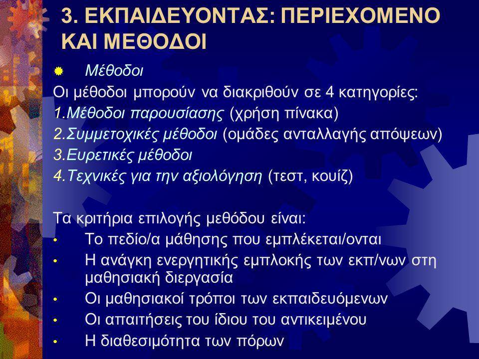 3. ΕΚΠΑΙΔΕΥΟΝΤΑΣ: ΠΕΡΙΕΧΟΜΕΝΟ ΚΑΙ ΜΕΘΟΔΟΙ  Μέθοδοι Οι μέθοδοι μπορούν να διακριθούν σε 4 κατηγορίες: 1.Μέθοδοι παρουσίασης (χρήση πίνακα) 2.Συμμετοχι