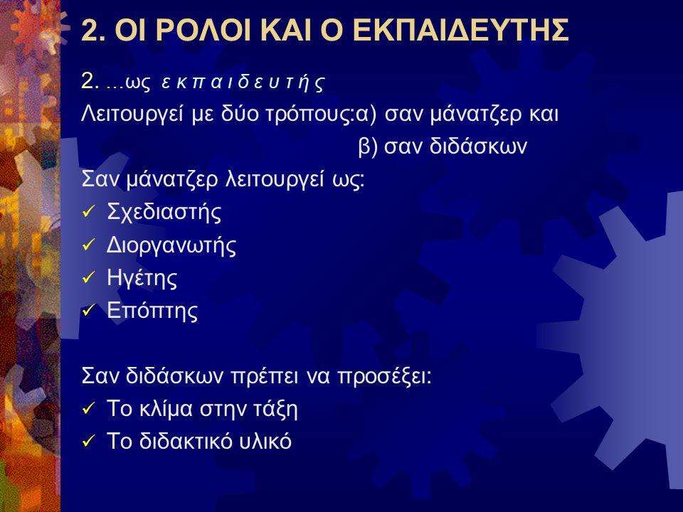 2.ΟΙ ΡΟΛΟΙ ΚΑΙ Ο ΕΚΠΑΙΔΕΥΤΗΣ 3.