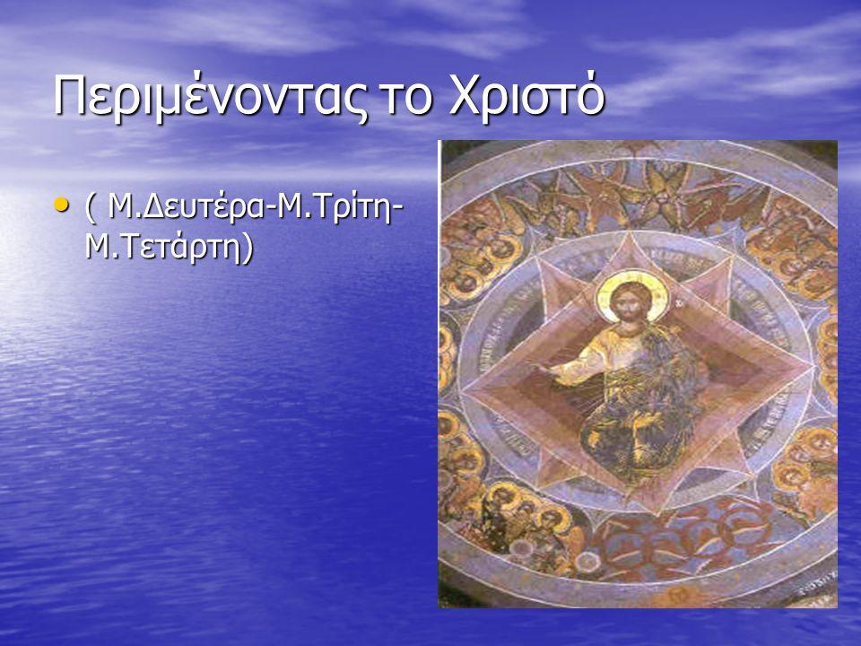 Περιμένοντας το Χριστό ( Μ.Δευτέρα-Μ.Τρίτη- Μ.Τετάρτη) ( Μ.Δευτέρα-Μ.Τρίτη- Μ.Τετάρτη)