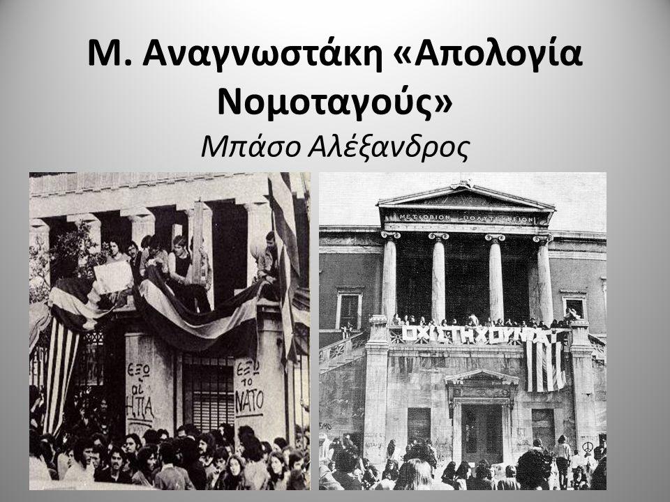 Μ. Αναγνωστάκη «Απολογία Νομοταγούς» Μπάσο Αλέξανδρος