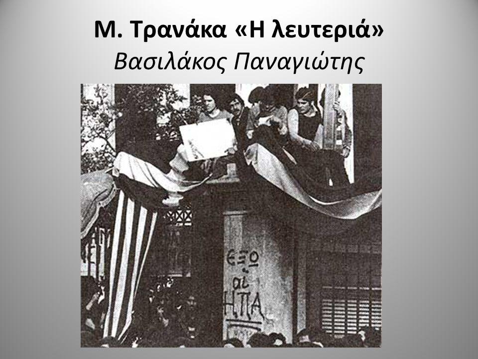 Μ. Τρανάκα «Η λευτεριά» Βασιλάκος Παναγιώτης