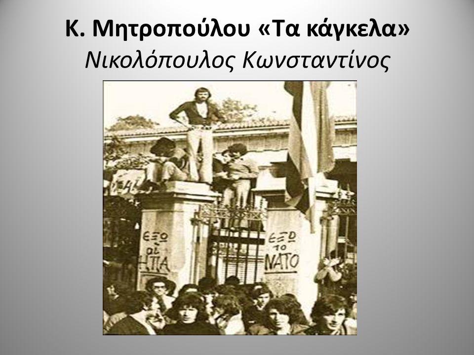 Κ. Μητροπούλου «Τα κάγκελα» Νικολόπουλος Κωνσταντίνος