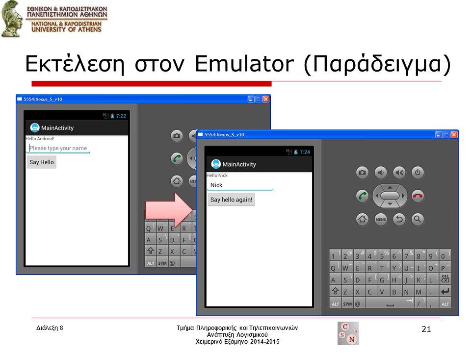 Εκτέλεση στον Emulator (Παράδειγμα) Τμήμα Πληροφορικής και Τηλεπικοινωνιών Ανάπτυξη Λογισμικού Χειμερινό Εξάμηνο 2014-2015 21 Διάλεξη 8 21