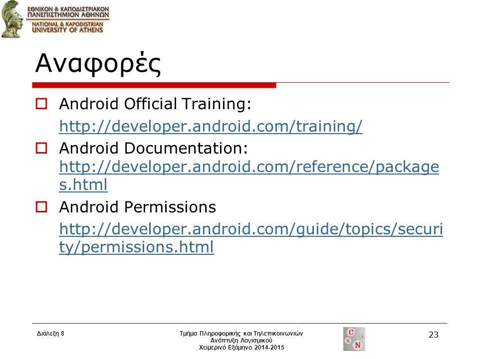 Αναφορές  Android Official Training: http://developer.android.com/training/  Android Documentation: http://developer.android.com/reference/package s