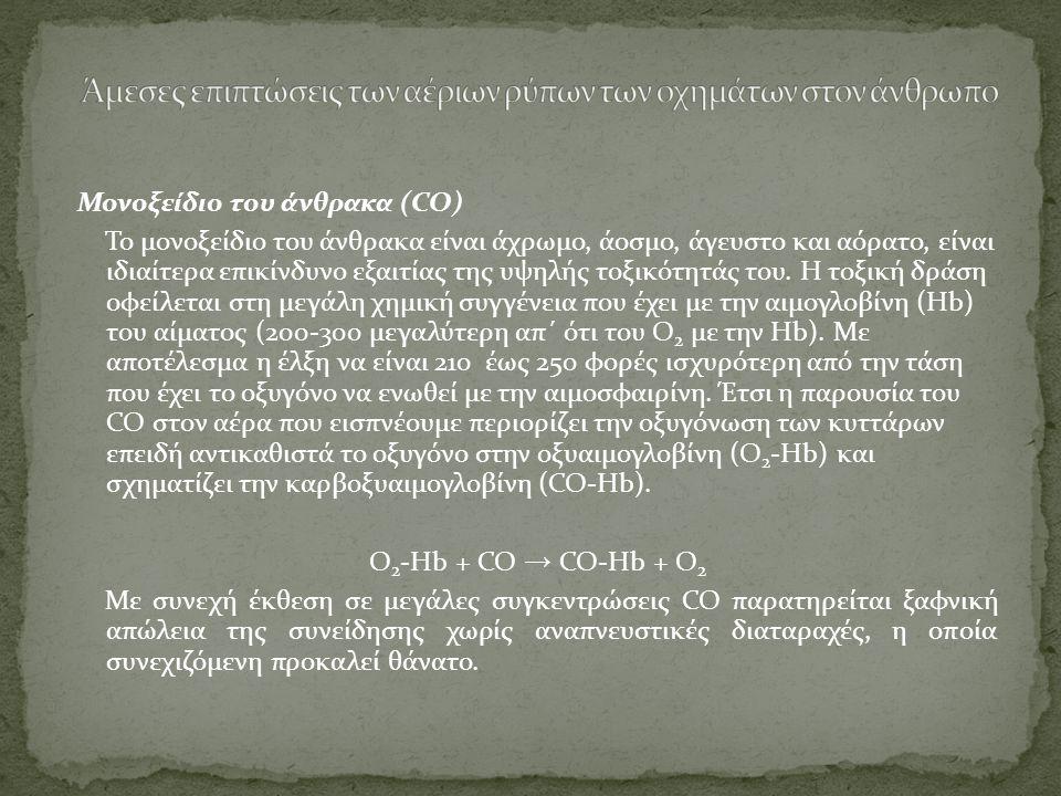 Μονοξείδιο του άνθρακα (CO) Το μονοξείδιο του άνθρακα είναι άχρωμο, άοσμο, άγευστο και αόρατο, είναι ιδιαίτερα επικίνδυνο εξαιτίας της υψηλής τοξικότητάς του.