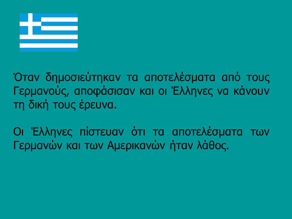 Όταν δημοσιεύτηκαν τα αποτελέσματα από τους Γερμανούς, αποφάσισαν και οι Έλληνες να κάνουν τη δική τους έρευνα.