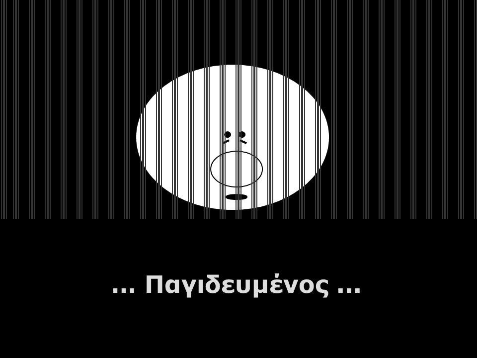 … Μόνος...