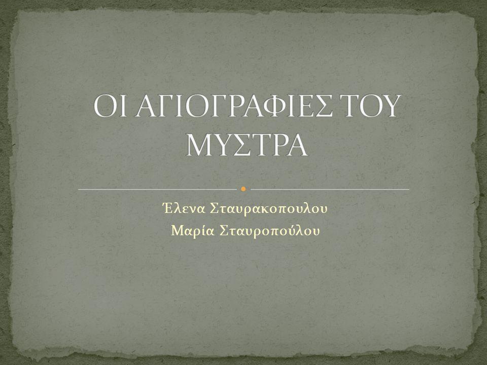 Έλενα Σταυρακοπουλου Μαρία Σταυροπούλου