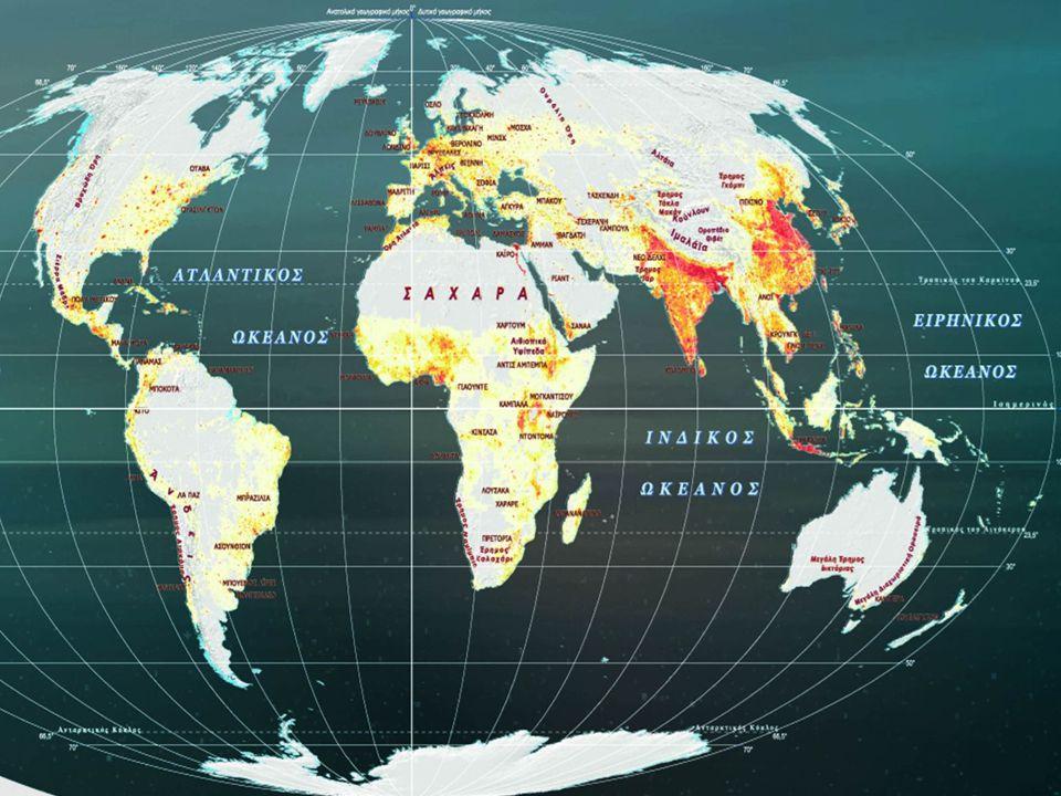  Προσπάθησε στη συνέχεια να απαντήσεις στις ερωτήσεις: Σε ποια όρια γεωγραφικού πλάτους είναι συγκεντρωμένες οι περισσότερες μεγάλες πόλεις του πλανήτη; Μπορείς να εξηγήσεις γιατί; Απάντηση: Οι περισσότερες μεγάλες πόλεις του πλανήτη βρίσκονται ανάμεσα 40 ο Β.