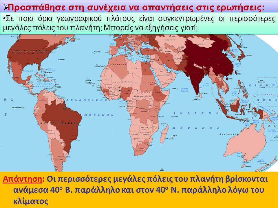  Προσπάθησε στη συνέχεια να απαντήσεις στις ερωτήσεις: Σε ποια όρια γεωγραφικού πλάτους είναι συγκεντρωμένες οι περισσότερες μεγάλες πόλεις του πλανή