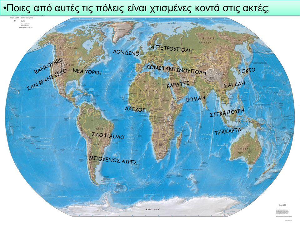 Εκροές Βιομηχανικά και βιοτεχνικά προιόντα …παράγονται από τις παραγωγικές μονάδες της πόλης Υπηρεσίες … δημόσιες υπηρεσίες, σχολεία, νοσοκομεία κλπ Πολιτισμός …μουσεία, εκθέσεις, παραστάσεις, συναυλίες κλπ Απόβλητα Στερεά (σκουπίδια) Υγρά (λύματα) Αέρια (καυσαέρια)