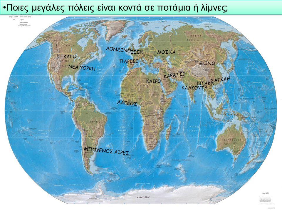 Εντόπισε στον χάρτη τις πόλεις του πίνακα και βάλε μια κόκκινη κουκκίδα στις δέκα μεγαλύτερες πόλεις του πλανήτη το 1950 και μια πράσινη κουκκίδα στις 10 μεγαλύτερες πόλεις το 2015 (πρόβλεψη).