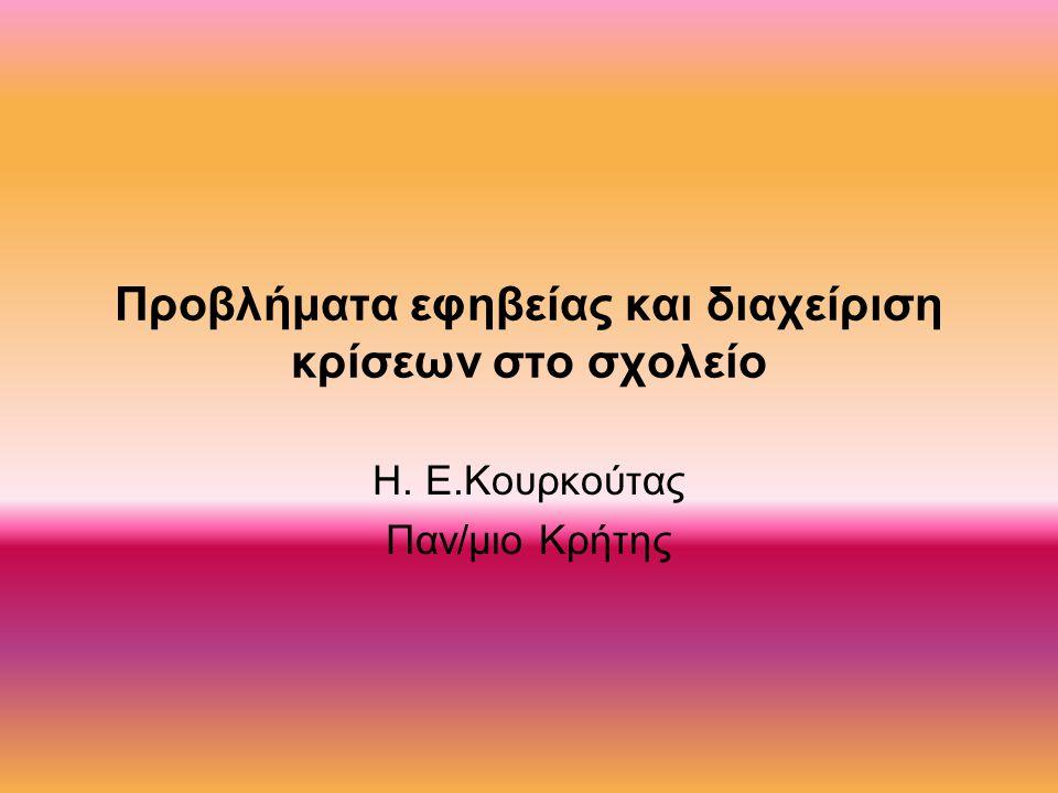 Προβλήματα εφηβείας και διαχείριση κρίσεων στο σχολείο Η. Ε.Κουρκούτας Παν/μιο Κρήτης