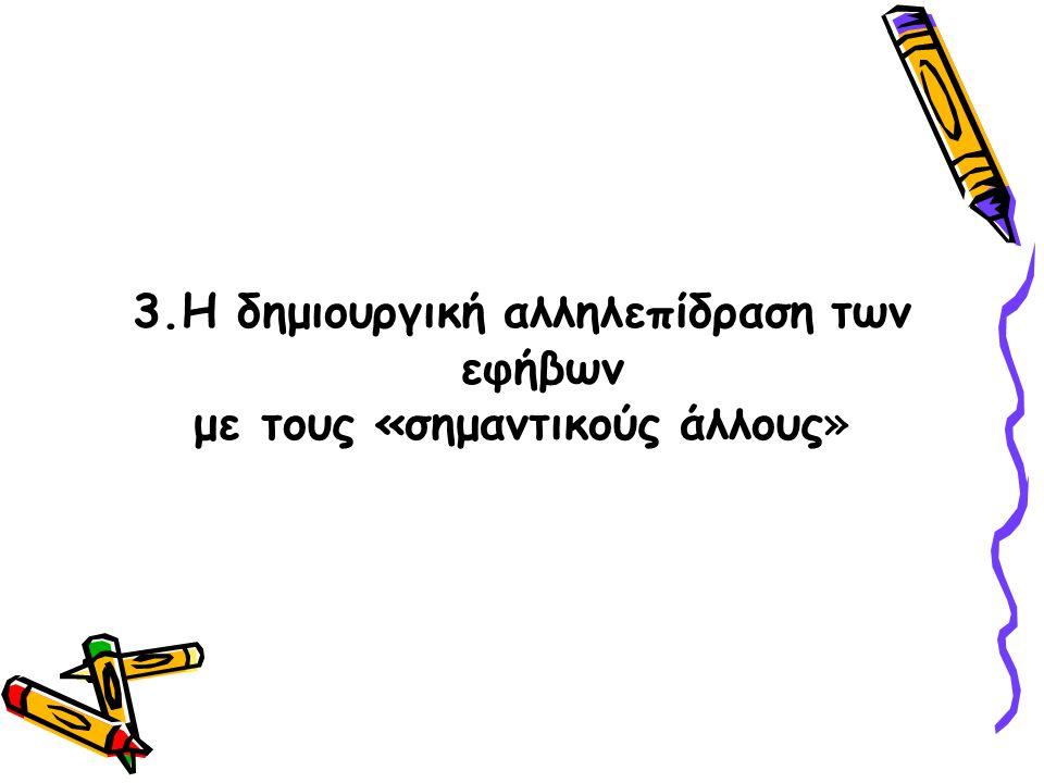 3.Η δημιουργική αλληλεπίδραση των εφήβων με τους «σημαντικούς άλλους»