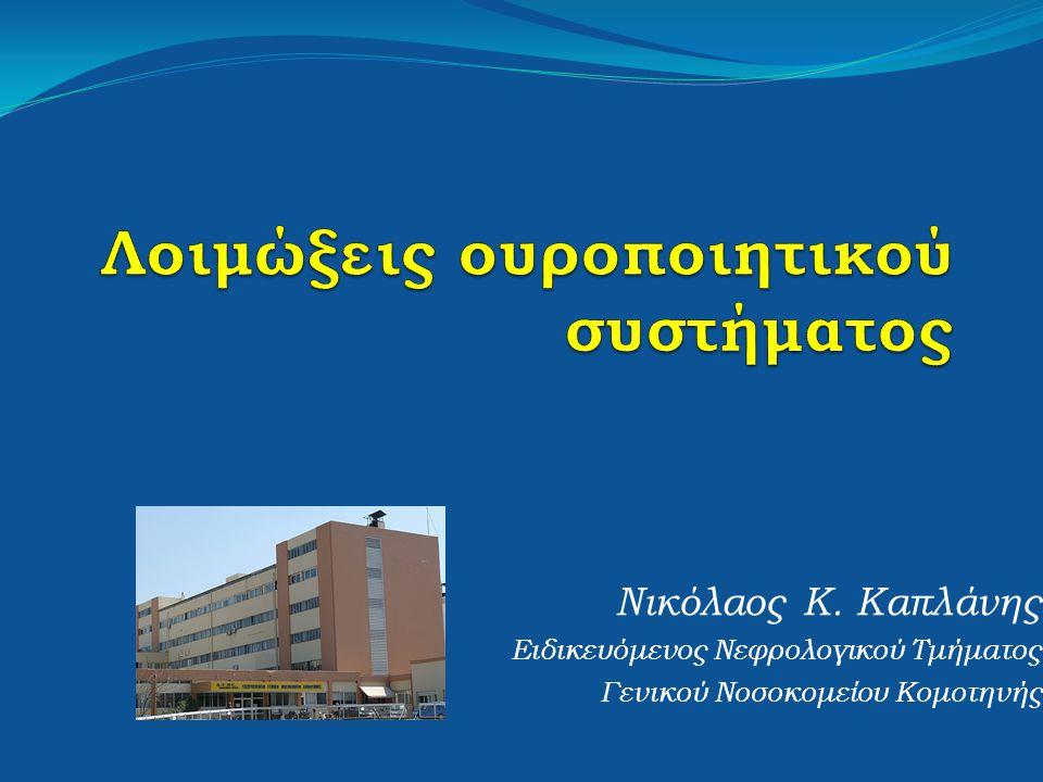 Νικόλαος Κ. Καπλάνης Ειδικευόμενος Νεφρολογικού Τμήματος Γενικού Νοσοκομείου Κομοτηνής