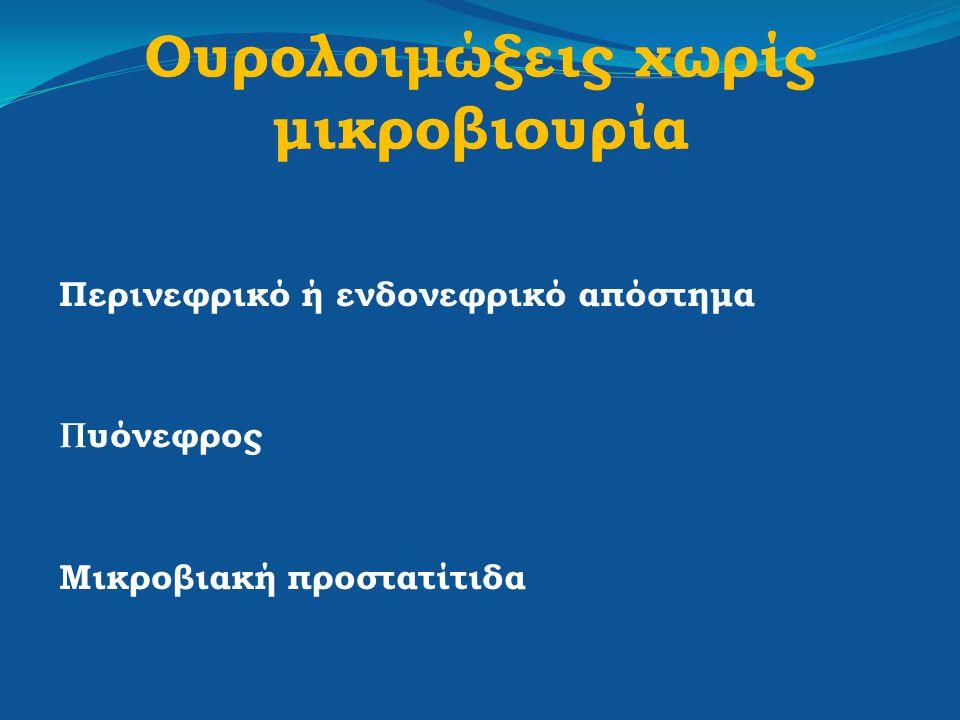 Ουρολοιμώξεις χωρίς μικροβιουρία Περινεφρικό ή ενδονεφρικό απόστημα Π υόνεφρος Μικροβιακή προστατίτιδα