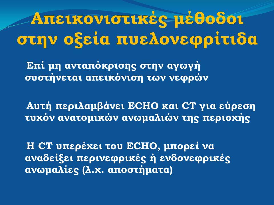 Απεικονιστικές μέθοδοι στην οξεία πυελονεφρίτιδα Επί μη ανταπόκρισης στην αγωγή συστήνεται απεικόνιση των νεφρών Αυτή περιλαμβάνει ECHO και CT για εύρ