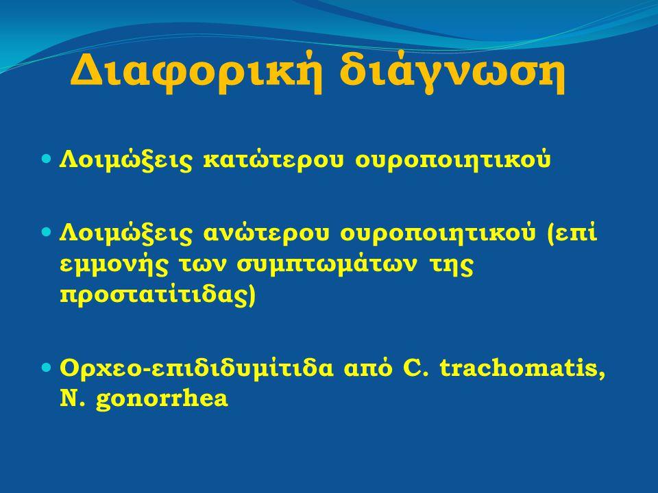 Διαφορική διάγνωση Λοιμώξεις κατώτερου ουροποιητικού Λοιμώξεις ανώτερου ουροποιητικού (επί εμμονής των συμπτωμάτων της προστατίτιδας) Ορχεο-επιδιδυμίτ