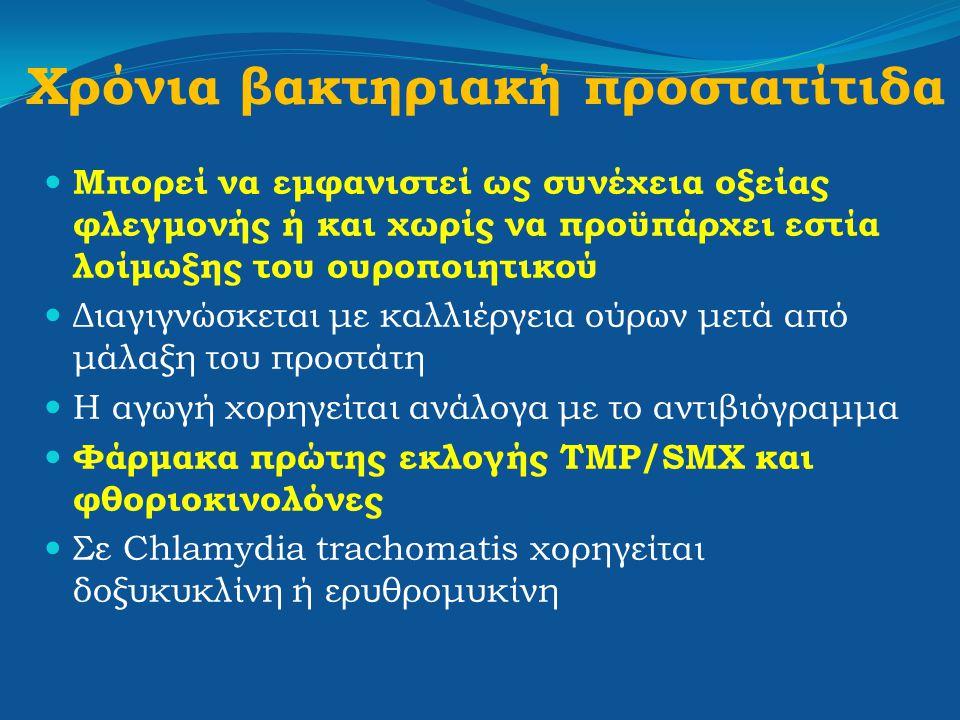 Χρόνια βακτηριακή προστατίτιδα Μπορεί να εμφανιστεί ως συνέχεια οξείας φλεγμονής ή και χωρίς να προϋπάρχει εστία λοίμωξης του ουροποιητικού Διαγιγνώσκ