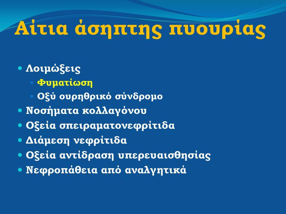 Αίτια άσηπτης πυουρίας Λοιμώξεις Φυματίωση Οξύ ουρηθρικό σύνδρομο Νοσήματα κολλαγόνου Οξεία σπειραματονεφρίτιδα Διάμεση νεφρίτιδα Οξεία αντίδραση υπερ