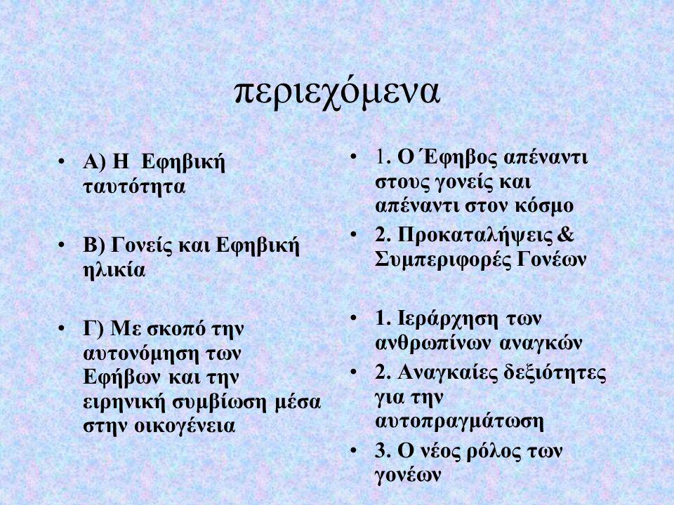περιεχόμενα Α) Η Εφηβική ταυτότητα Β) Γονείς και Εφηβική ηλικία Γ) Με σκοπό την αυτονόμηση των Εφήβων και την ειρηνική συμβίωση μέσα στην οικογένεια 1.