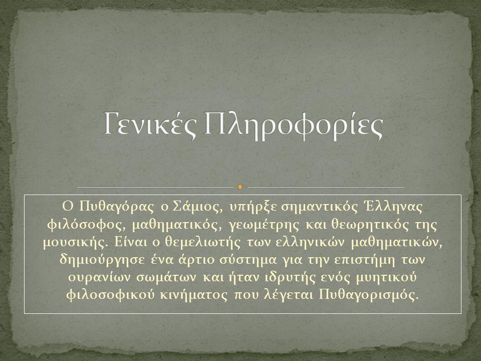 Ο Πυθαγόρας ο Σάμιος, υπήρξε σημαντικός Έλληνας φιλόσοφος, μαθηματικός, γεωμέτρης και θεωρητικός της μουσικής. Είναι ο θεμελιωτής των ελληνικών μαθημα
