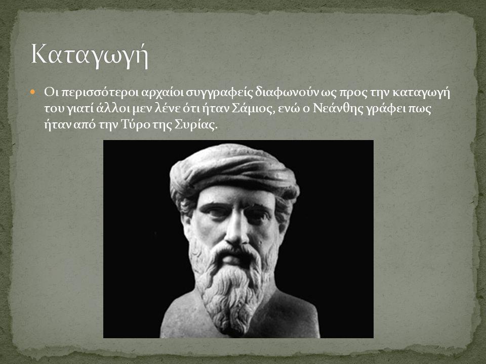 Οι περισσότεροι αρχαίοι συγγραφείς διαφωνούν ως προς την καταγωγή του γιατί άλλοι μεν λένε ότι ήταν Σάμιος, ενώ ο Νεάνθης γράφει πως ήταν από την Τύρο
