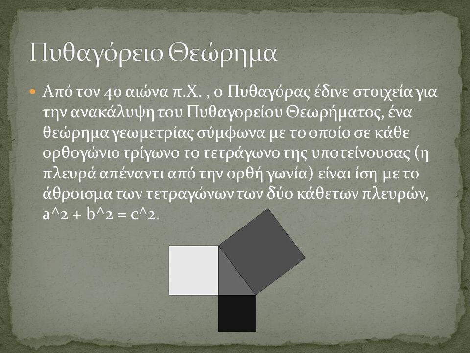Από τον 4ο αιώνα π.Χ., ο Πυθαγόρας έδινε στοιχεία για την ανακάλυψη του Πυθαγορείου Θεωρήματος, ένα θεώρημα γεωμετρίας σύμφωνα με το οποίο σε κάθε ορθ