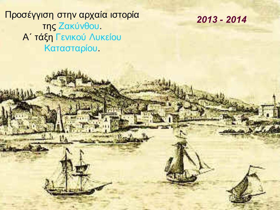 Προσέγγιση στην αρχαία ιστορία της Ζακύνθου. Α΄ τάξη Γενικού Λυκείου Κατασταρίου. 2013 - 2014