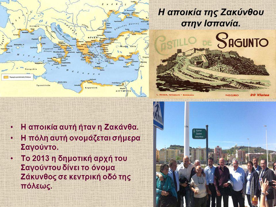 Η αποικία της Ζακύνθου στην Ισπανία. Η αποικία αυτή ήταν η Ζακάνθα. Η πόλη αυτή ονομάζεται σήμερα Σαγούντο. Το 2013 η δημοτική αρχή του Σαγούντου δίνε