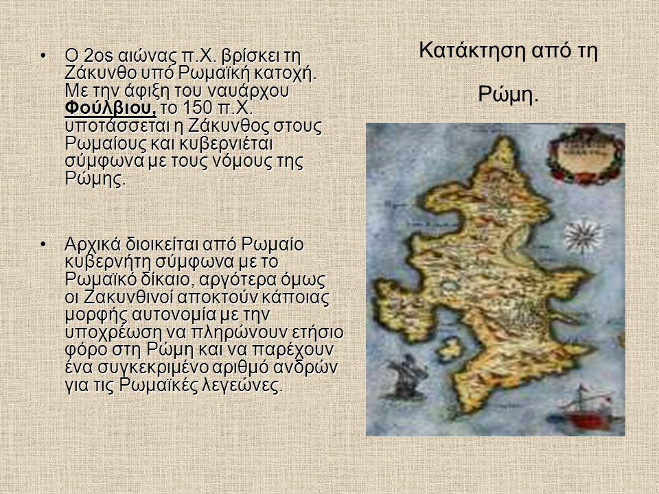 Κατάκτηση από τη Ρώμη. O 2os αιώνας π.Χ. βρίσκει τη Ζάκυνθο υπό Ρωμαϊκή κατοχή. Με την άφιξη του ναυάρχου Φούλβιου, το 150 π.Χ. υποτάσσεται η Ζάκυνθος