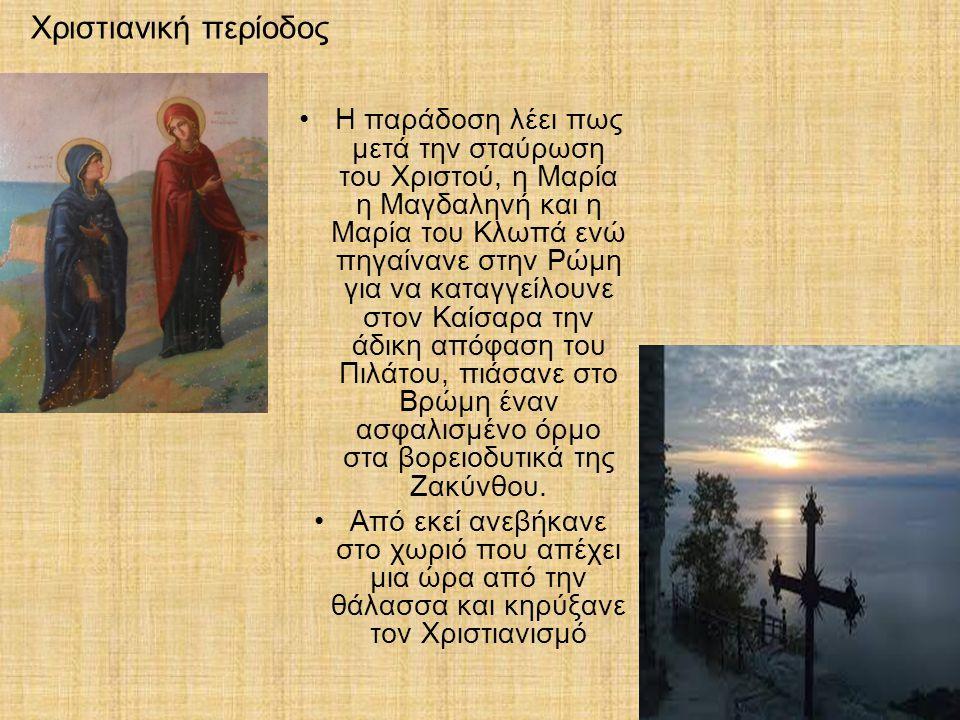 Χριστιανική περίοδος Η παράδοση λέει πως μετά την σταύρωση του Χριστού, η Μαρία η Μαγδαληνή και η Μαρία του Κλωπά ενώ πηγαίνανε στην Ρώμη για να καταγ