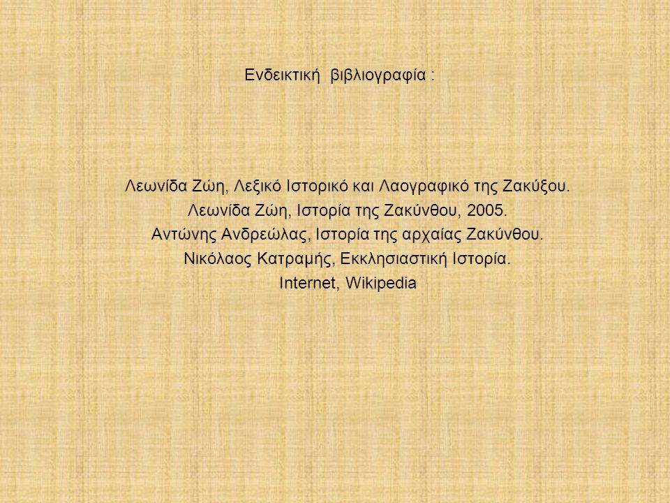 Ενδεικτική βιβλιογραφία : Λεωνίδα Ζώη, Λεξικό Ιστορικό και Λαογραφικό της Ζακύξου. Λεωνίδα Ζώη, Ιστορία της Ζακύνθου, 2005. Αντώνης Ανδρεώλας, Ιστορία