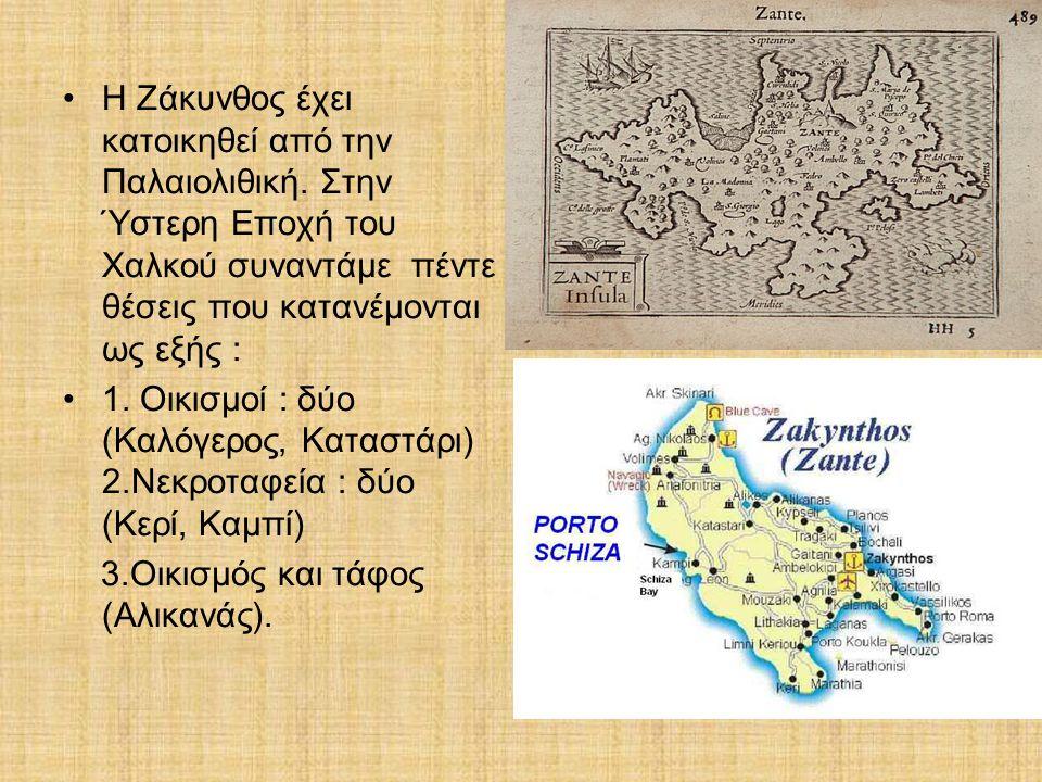 Η Ζάκυνθος έχει κατοικηθεί από την Παλαιολιθική. Στην Ύστερη Εποχή του Χαλκού συναντάμε πέντε θέσεις που κατανέμονται ως εξής : 1. Οικισμοί : δύο (Καλ