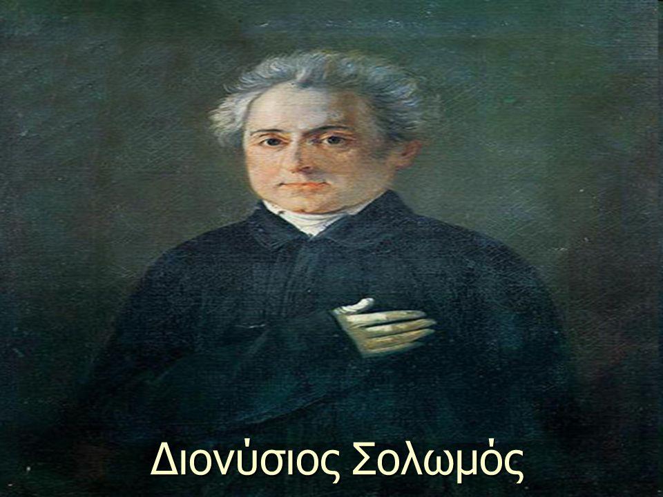 Ο Διονύσιος γεννιέται στην Ζάκυνθο το 1798.