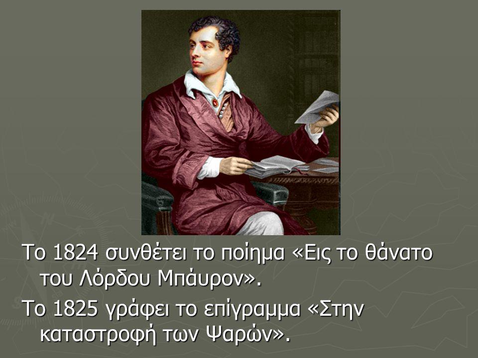 Το 1824 συνθέτει το ποίημα «Εις το θάνατο του Λόρδου Μπάυρον». Το 1825 γράφει το επίγραμμα «Στην καταστροφή των Ψαρών».