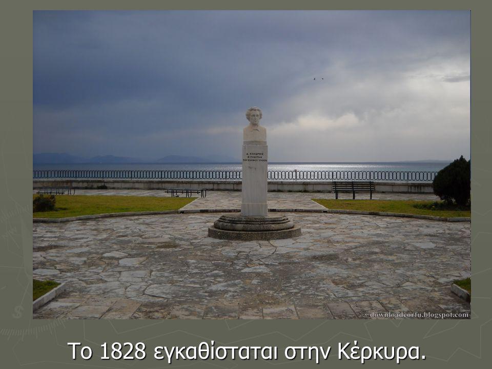 Το 1828 εγκαθίσταται στην Κέρκυρα.