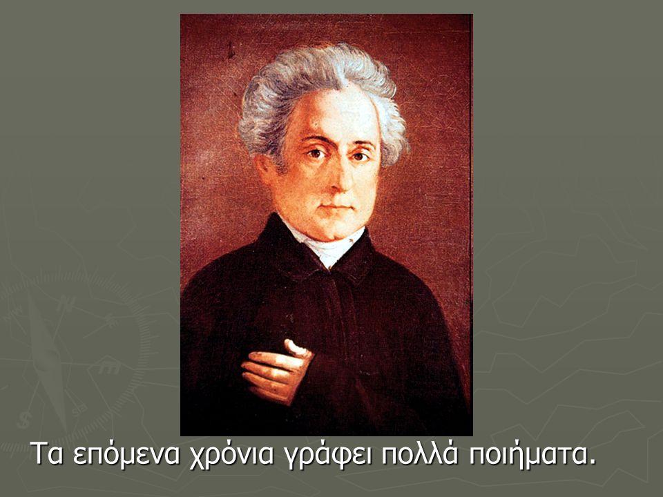 Στις 21 Φεβρουαρίου του 1857 ο Διονύσιος Σολωμός πεθαίνει στην Κέρκυρα.
